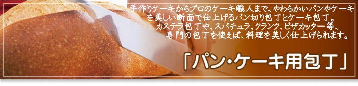 パン・ケーキ用包丁・用具カテゴリー